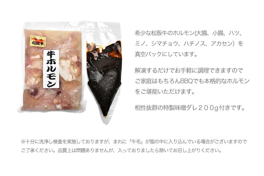 希少な松阪牛のホルモンを真空パックにしています。
