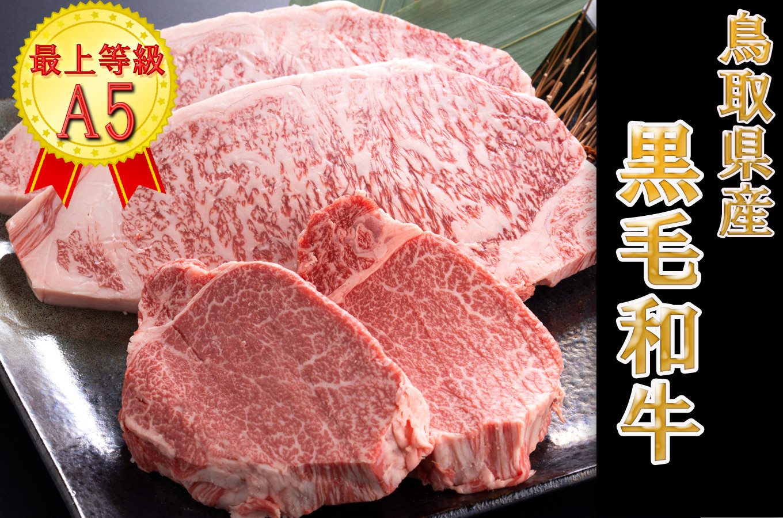 A5ランク鳥取県産黒毛和牛特集はこちら