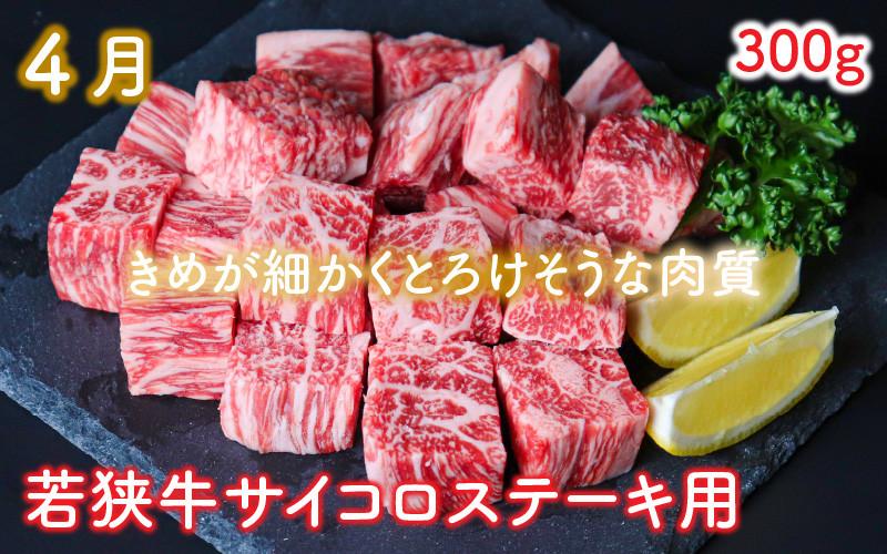 4月若狭牛サイコロステーキ用300g