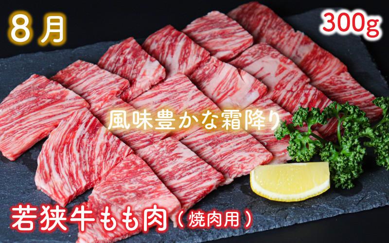 8月若狭牛もも肉(焼き肉用)