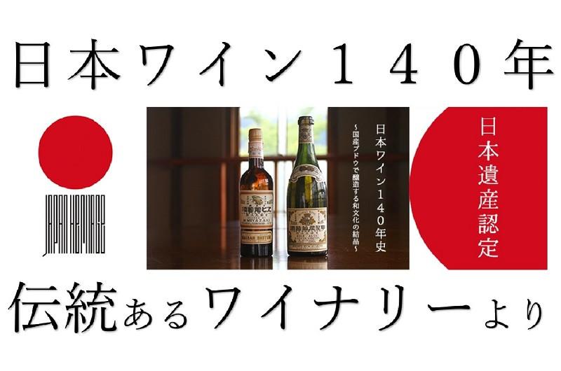 「日本ワイン140年史」日本遺産認定 山梨県甲州市