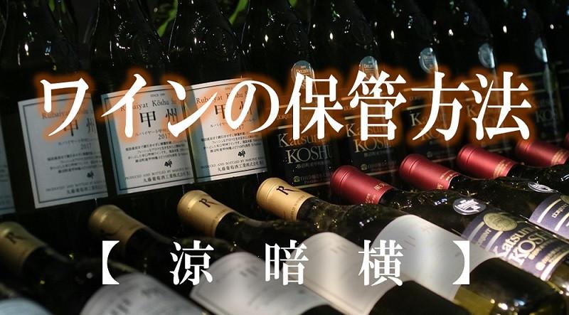 【保管方法】おうちワインを美味しく乾杯【涼・暗・横】