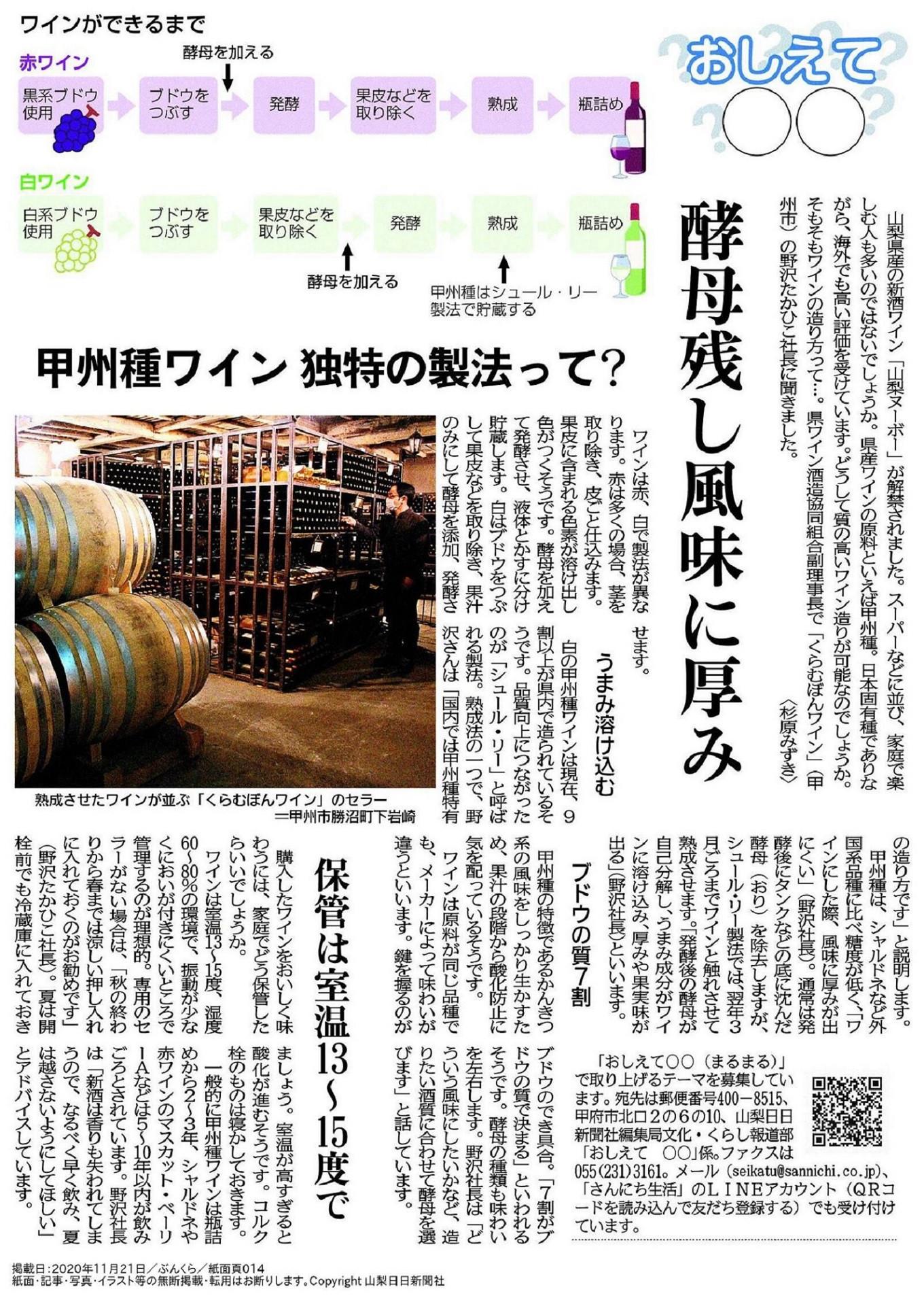 山梨日日新聞社より、記事掲載の許可を得ております。