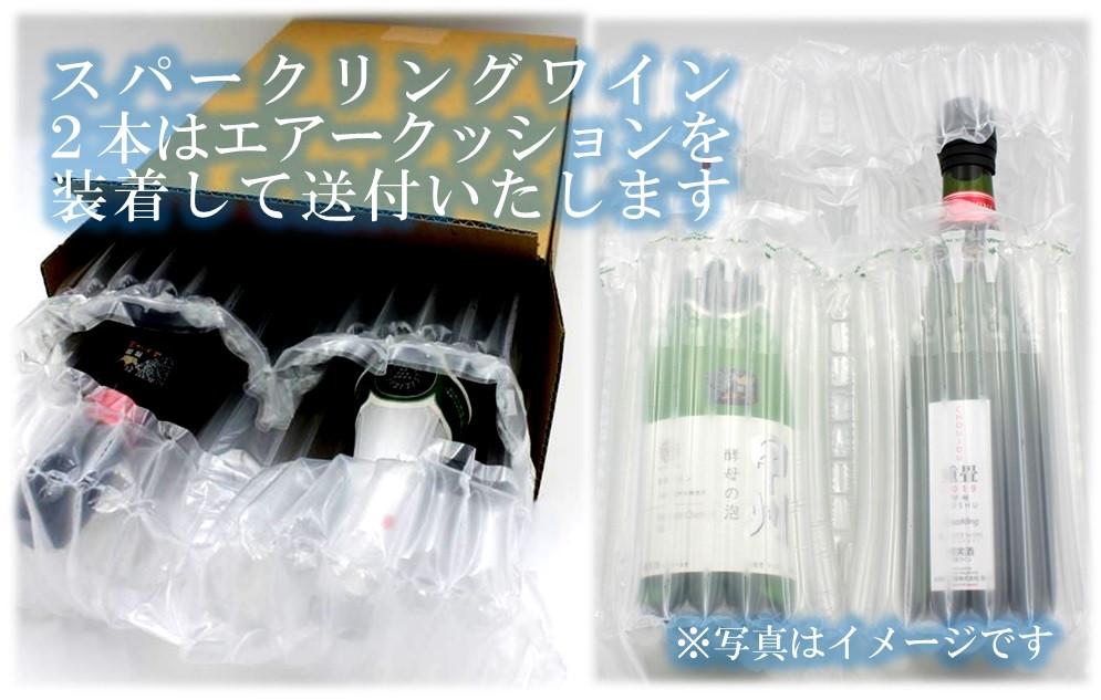 スパークリングワイン2本は、エアーバックを装着して発送いたします