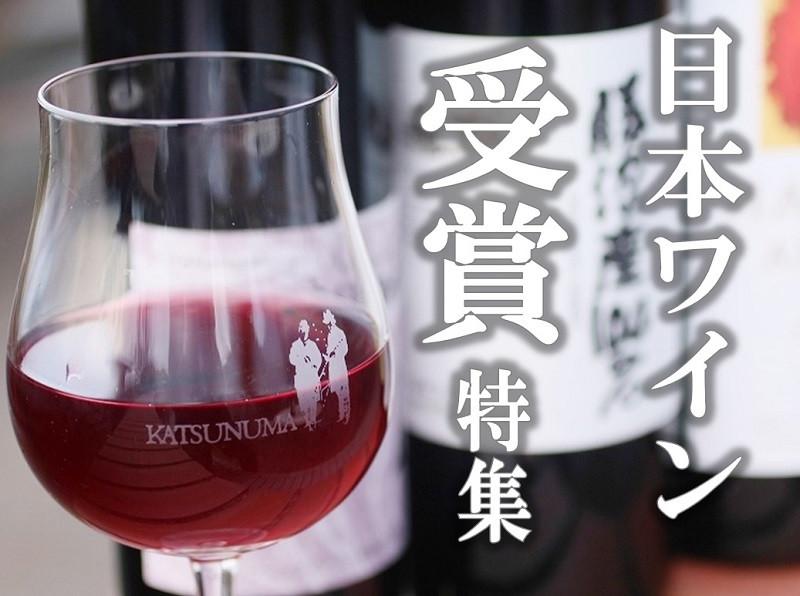 【日本ワイン】受賞ワイン特集【山梨県甲州市】