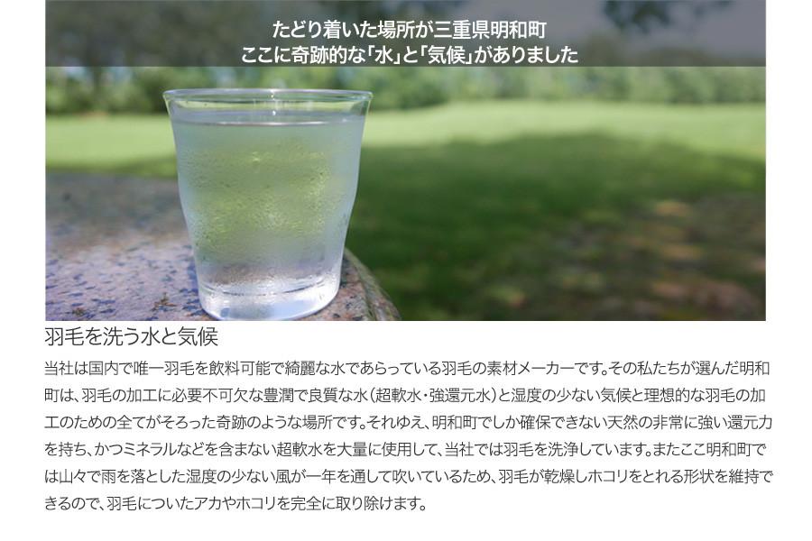 三重県明和町に奇跡的な「水」と「気候」がありました。