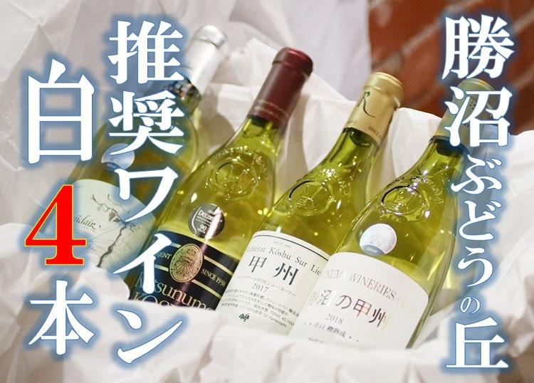 【勝沼ぶどうの丘】白ワイン4本セット【日本ワイン】