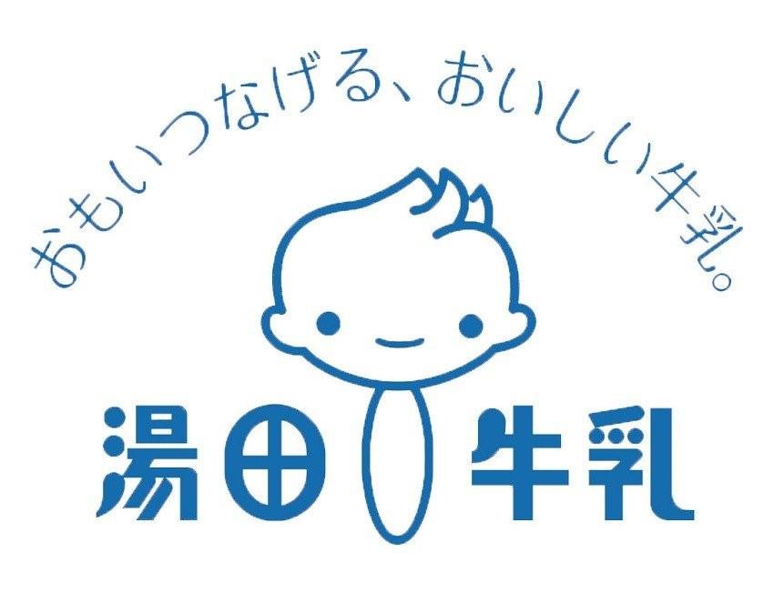 ■株式会社 湯田牛乳公社