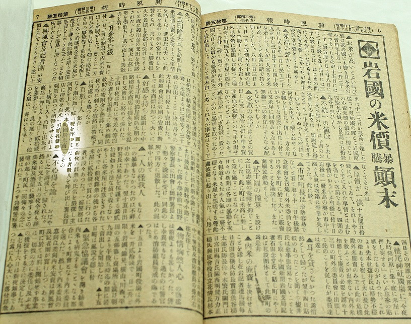 大正時代の岩国の新聞「興風時報」