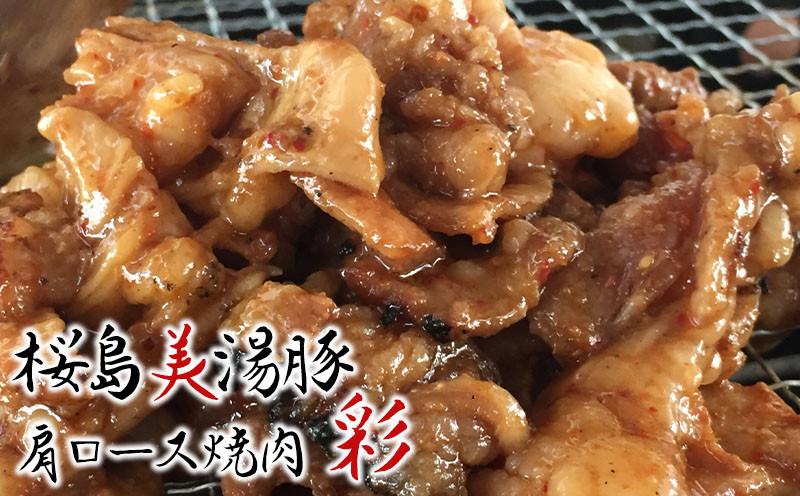 A1-3071/桜島美湯豚 肩ロース 焼肉 彩 220g×5パック
