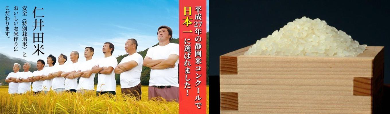 宮内商店自慢のおいしいお米、「にこまる」を米粉にして使用しています。