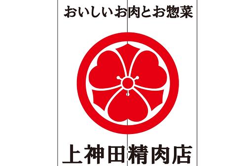 上神田精肉店公式サイトはこちらから
