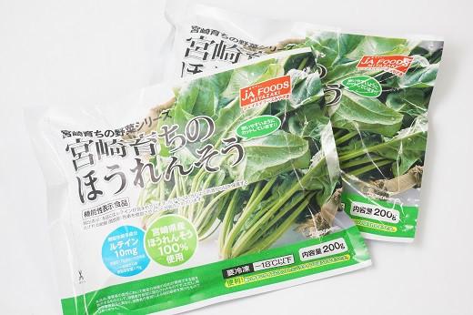 「宮崎育ちのほうれんそう」200g×2袋