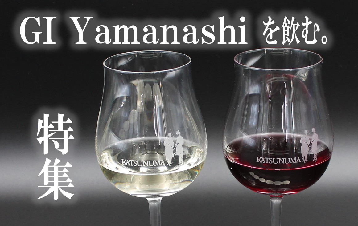【特集】「GI Yamanashi」を飲む。【甲州市・勝沼】