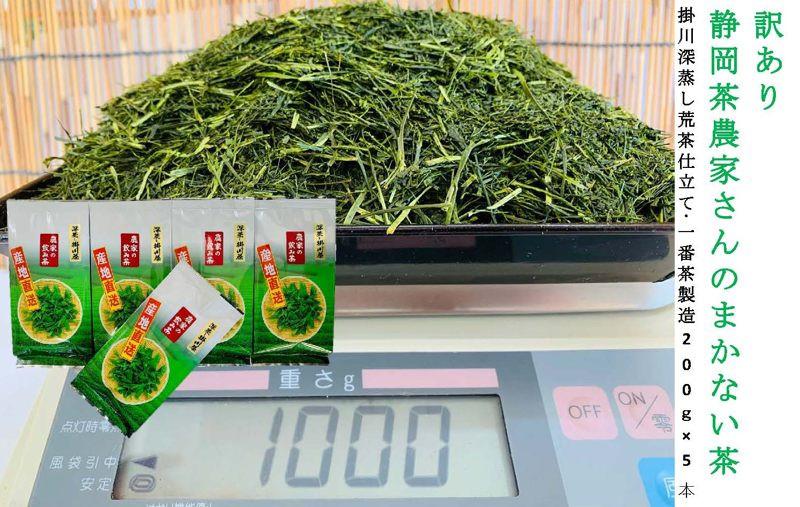 深蒸し掛川茶の1番茶です