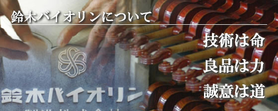 より詳しく「鈴木バイオリン」を知りたい方はこちらへ