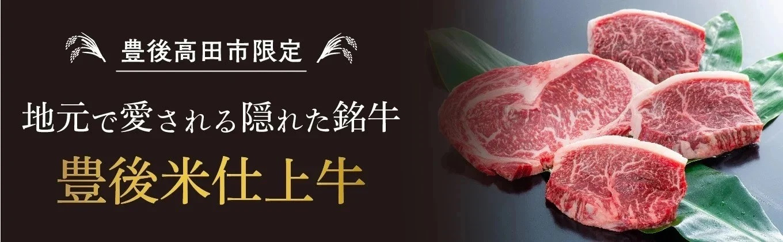 お米を使ったこだわりの牛肉返礼品をご紹介します。