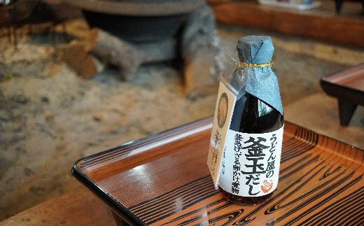 釜玉だし(瓶360ml)×1