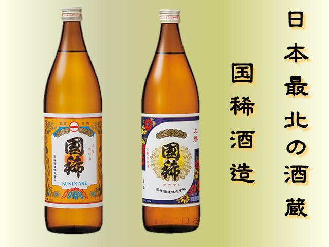 南部杜氏の昔ながらの技で造りあげる日本酒は最高に美味しい!