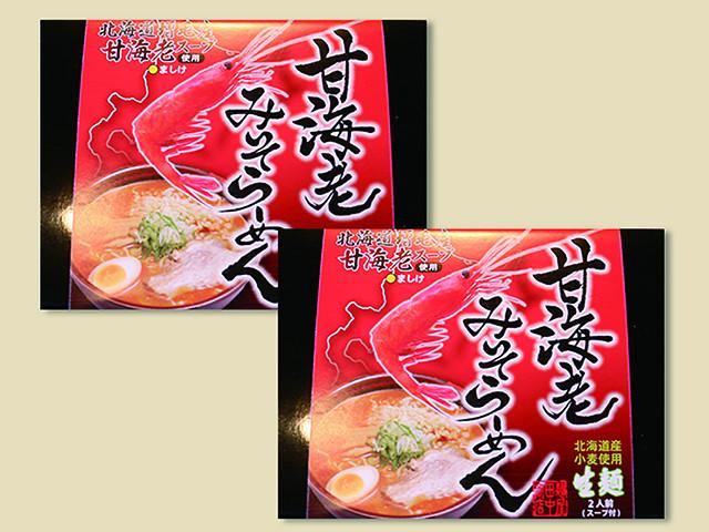 甘海老の風味とコクのある味噌味がまた食べたくなる逸品です!