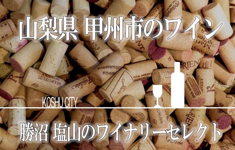 【日本ワイン】山梨県甲州市ワイナリーセレクト