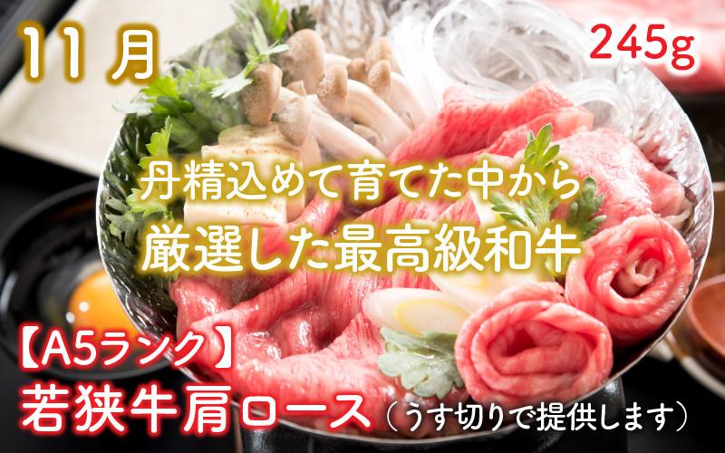 11月 【A5ランク】若狭牛肩ロース 245g
