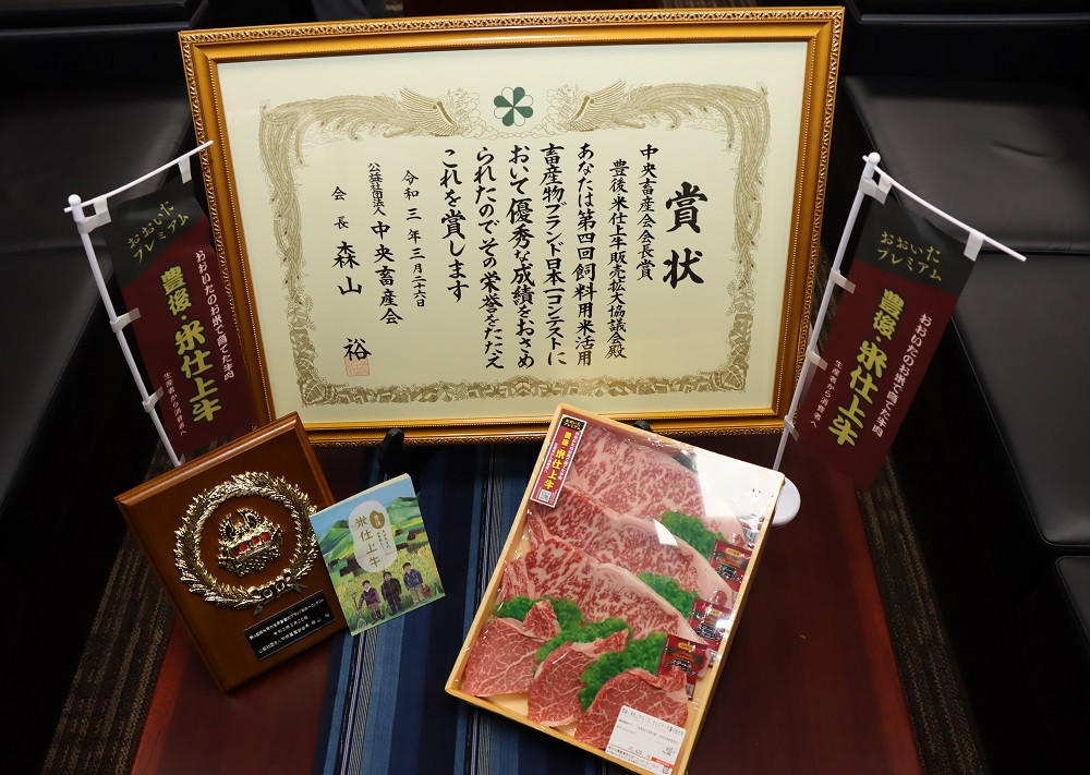 \\公益社団法人中央畜産会会長賞を受賞しました!//