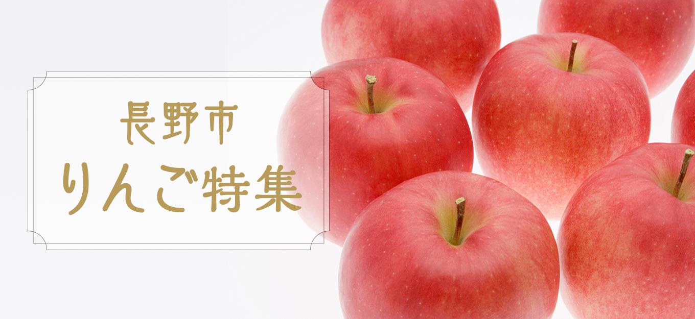 先行予約受付中の長野市のりんごを品種ごとにご紹介いたします!