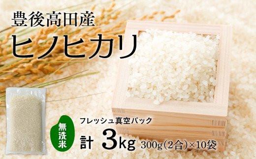 【無洗米】米2合(真空パック)×10袋(計3kg)