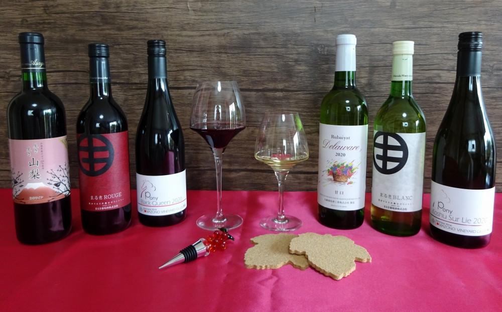 720㎖ 赤ワイン1本 白ワイン1本