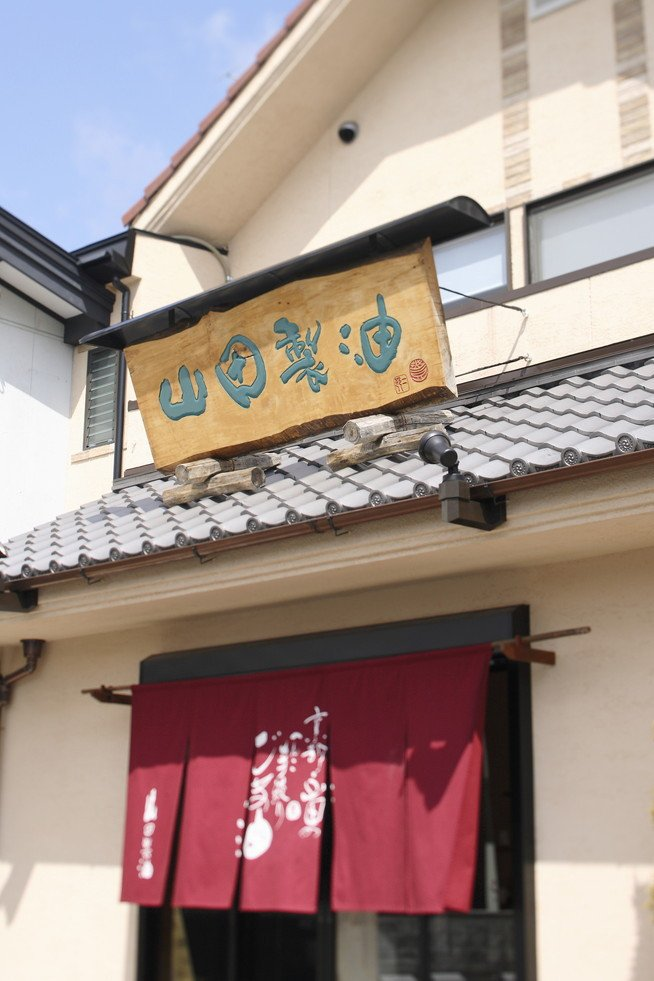 ■山田製油■