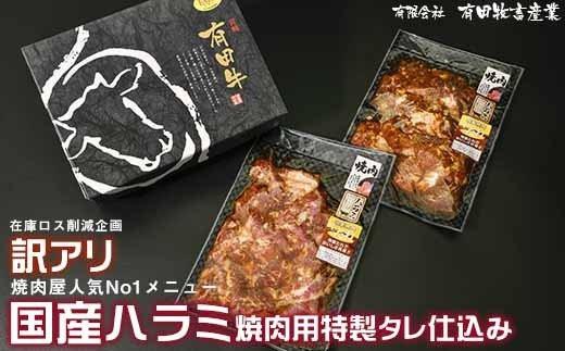 国産牛ハラミ焼肉用特製タレ仕込み