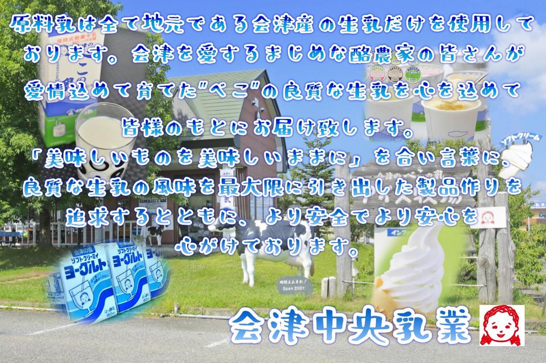 会津中央乳業の乳製品をご賞味ください。