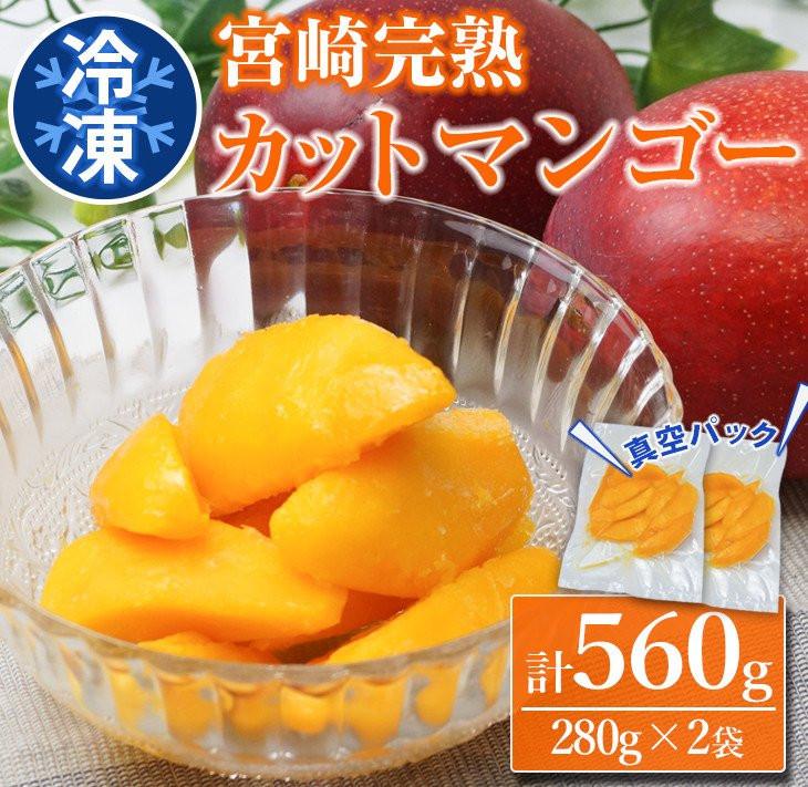 旬の宮崎完熟マンゴーを真空パック!寄付金額 14,000 円