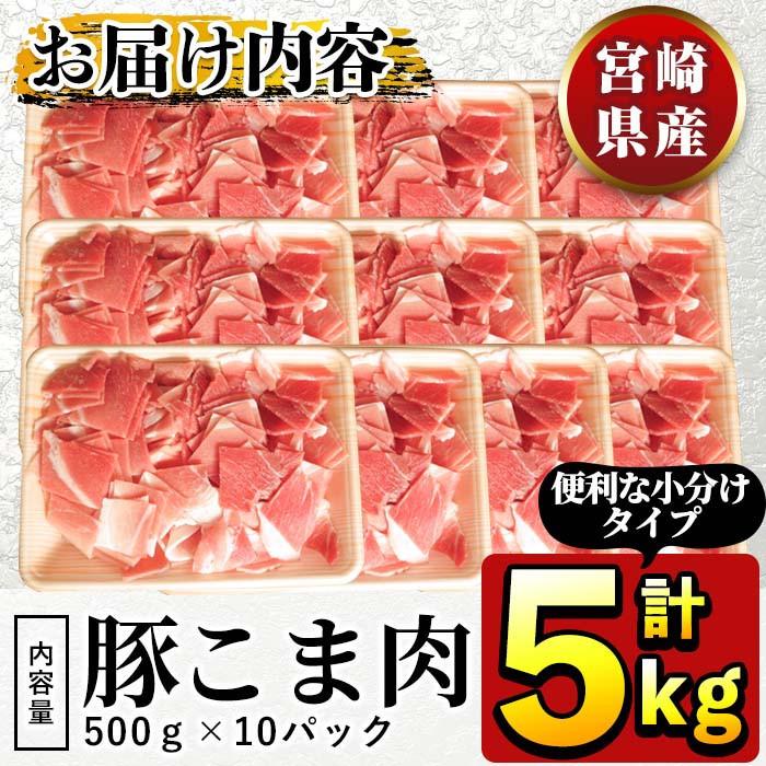 小分けで便利 宮崎県産豚こま 計5kg 寄付金額 15,000円