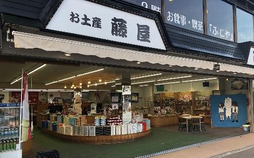 藤屋土産品店