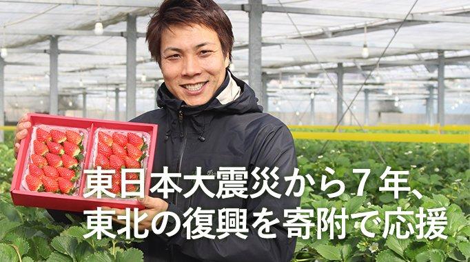 東日本大震災から7年、東北の復興を寄附で応援