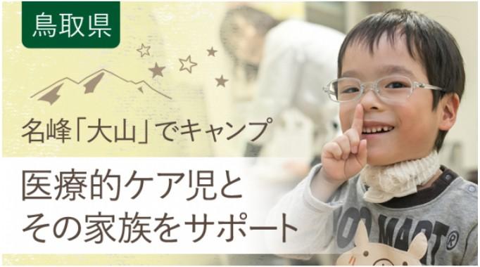【達成間近!】医療的ケアの必要な子どもたちに、大自然の中で様々な体験を楽しんでもらいたい!