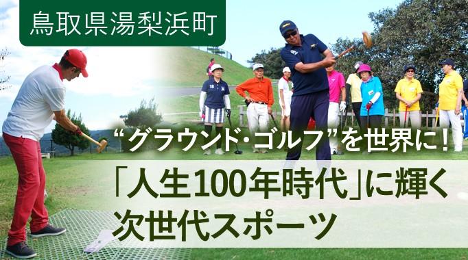 グラウンド・ゴルフを世界中に普及させ、高齢社会に新たな生きがいを作りたい!