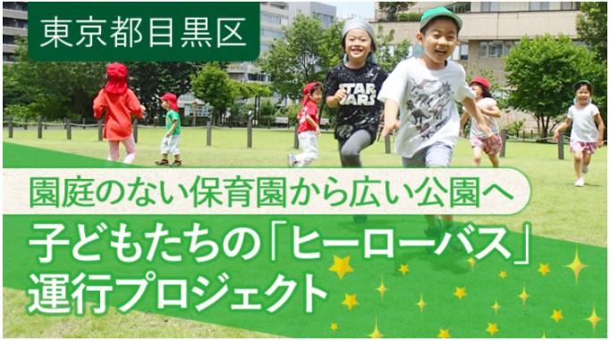 広い公園行き「ヒーローバス」運行!園庭のない保育園の子どもたちが、のびのび遊べるように