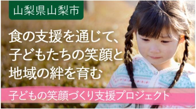食の支援と地域とのつながりによって子どもたちの孤立化を防ぎたい!