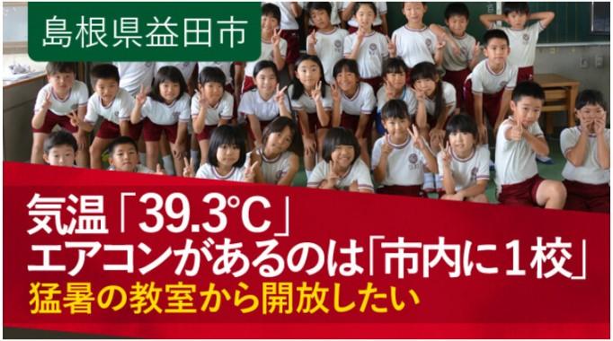 酷暑を扇風機でしのいでいる子どもたちが、快適・安全に学習できる環境整備を進めたい!