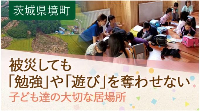 """北海道厚真町の避難所の子ども達が、のびのび遊び、学べる""""居場所""""を提供したい"""