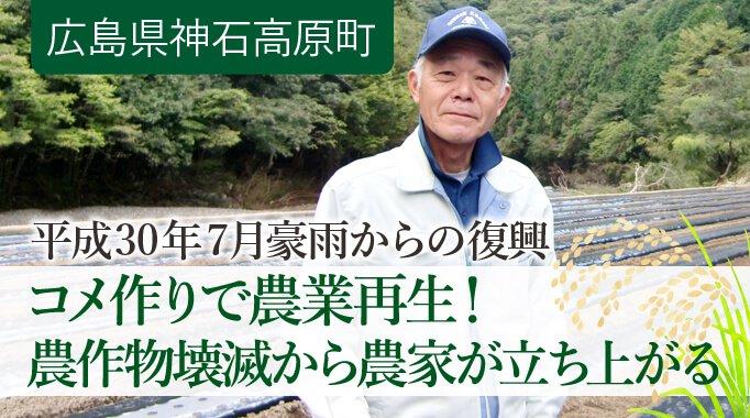 7月豪雨で農作物が壊滅。めげずにコメ作りで農業を再生したい