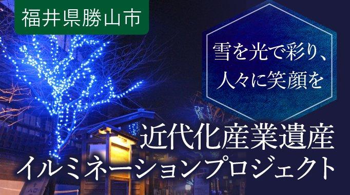 はたや記念館「ゆめおーれ勝山」の銀世界イルミネーションに織姫「ゆめちゃん」で新たな魅力を創出したい!