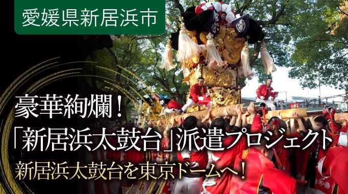 新居浜市が誇る太鼓台を「ふるさと祭り東京2019」に派遣し、広く全国にPRしたい!