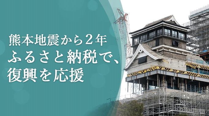 熊本地震から2年ふるさと納税で、復興を応援