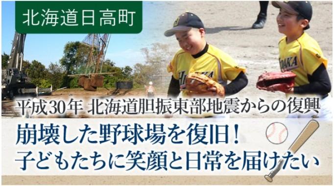 【北海道胆振東部地震】崩壊した野球場を復旧し、子どもたちに野球をする場所と笑顔、日常を届けたい!
