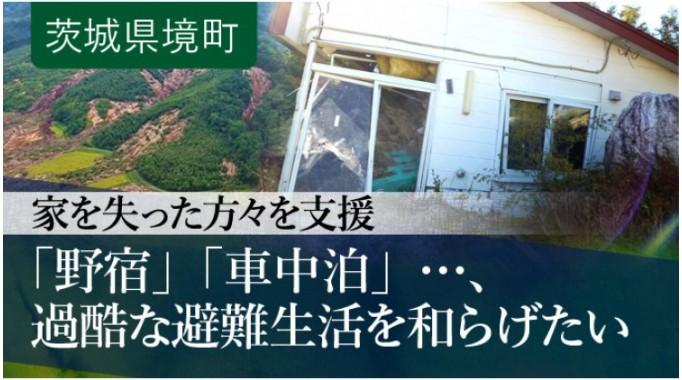 地震で自宅を失い営農が困難となった北海道安平町の牧畜・酪農・ハウス栽培農家に、モバイル住宅を2年間無償レンタルしたい