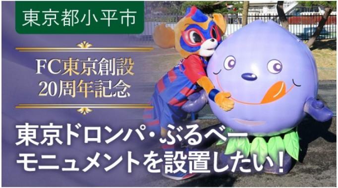 地元のプロサッカーチームFC東京を応援して、小平市にもっとにぎわいを創り出したい!